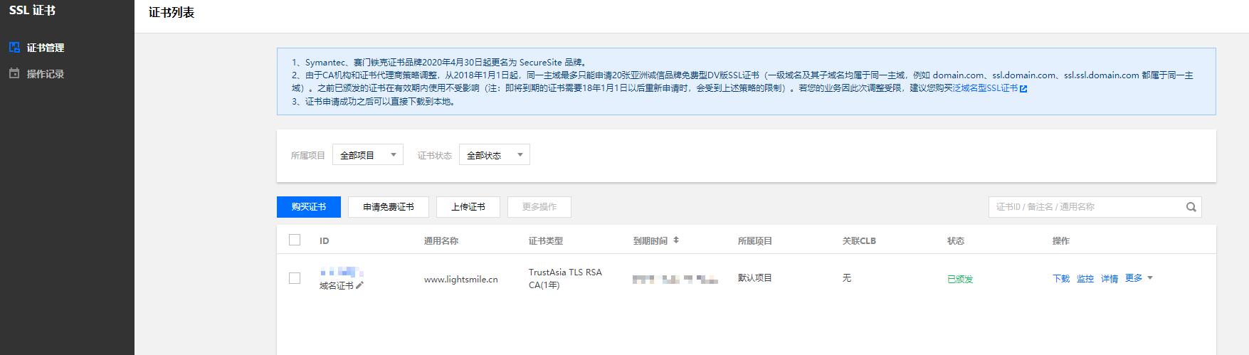腾讯云SSL证书