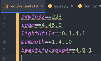 Python按需生成requirements.txt文件格式