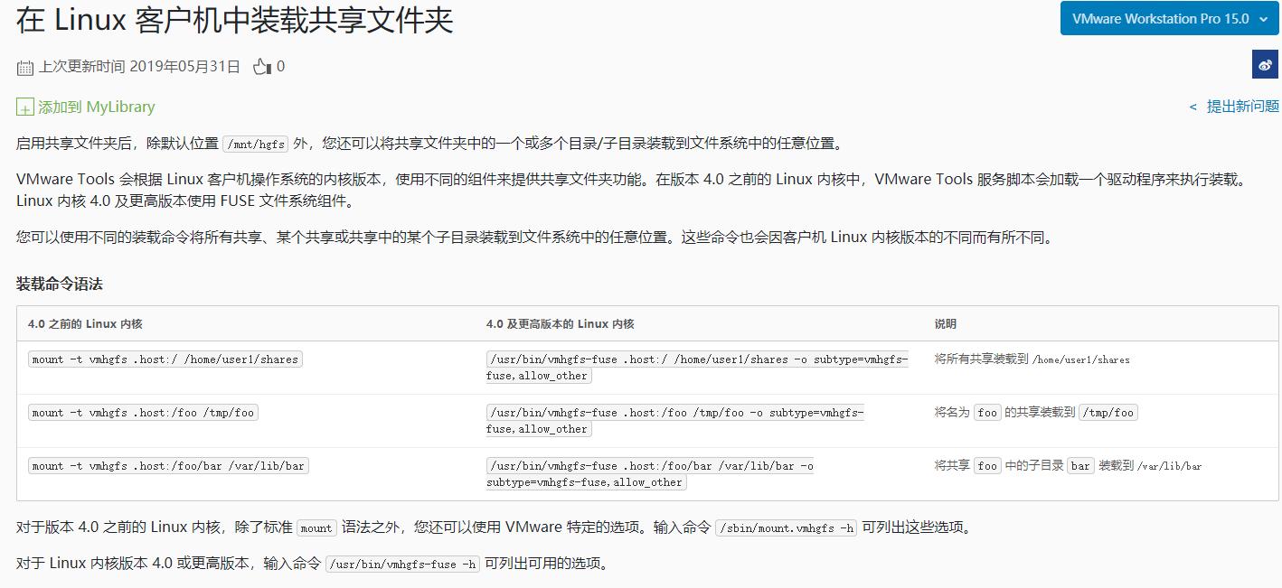 VMware官方装载共享文件夹指令