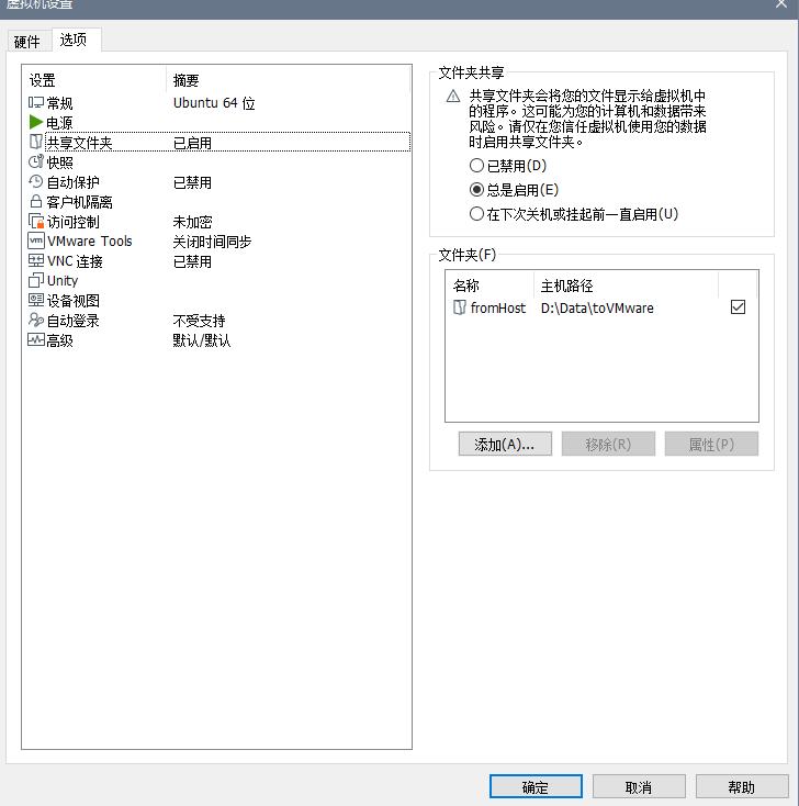 vmware共享文件夹设置